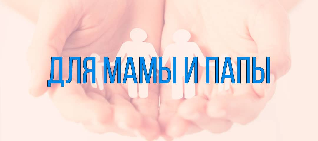 для мамы и папы