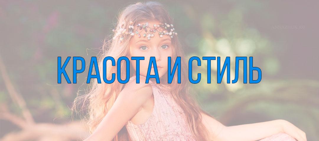 красота и стиль девочка 12 лет