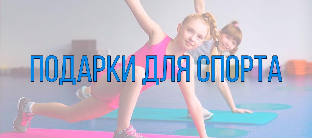 подарки для спортивной девочки