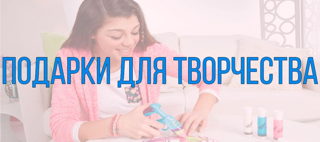 подарки для творческой девочки